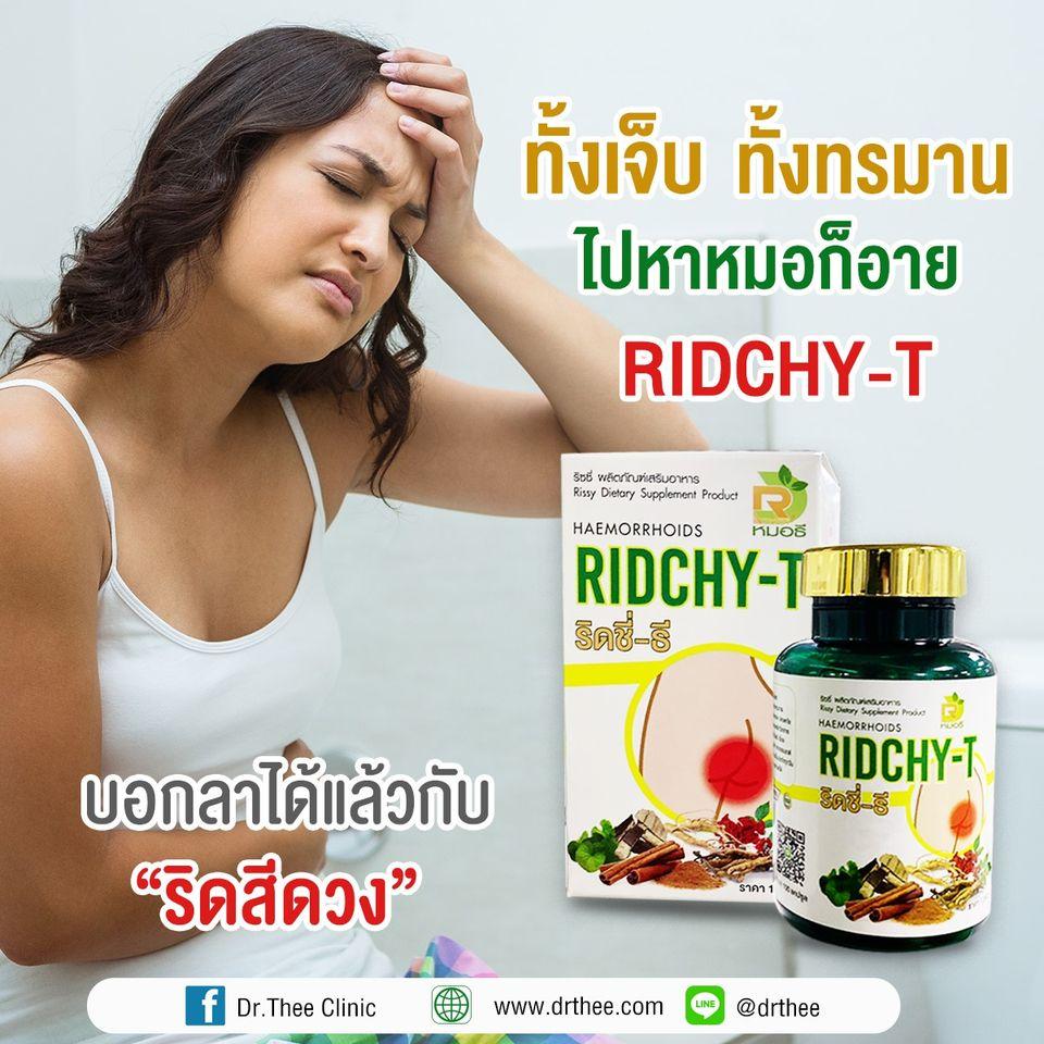 สมุนไพรรักษาริดสีดวง-Ridchy-T
